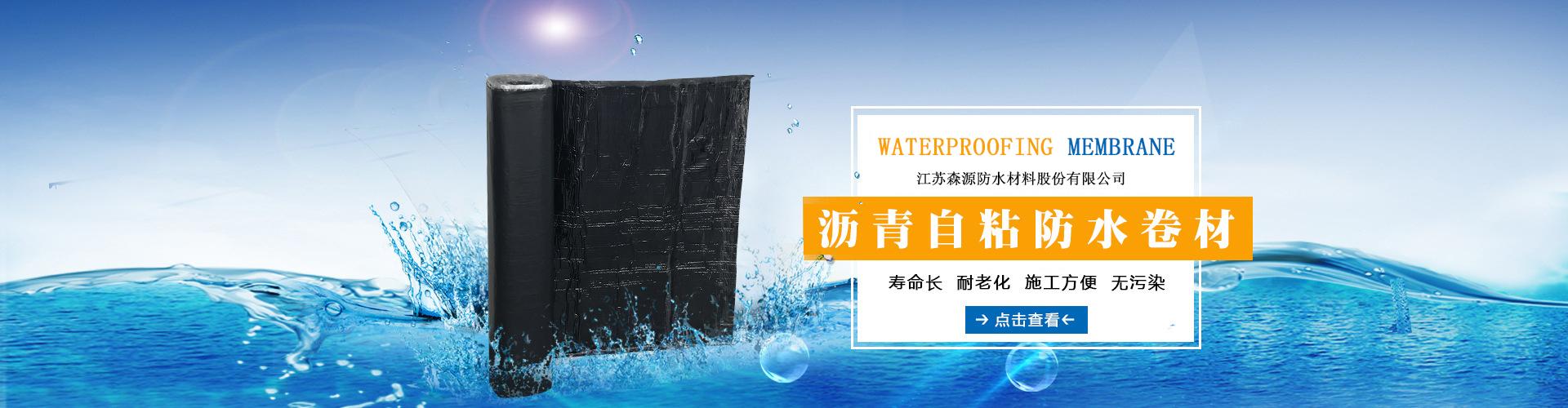 江苏森源防水材料股份有限公司